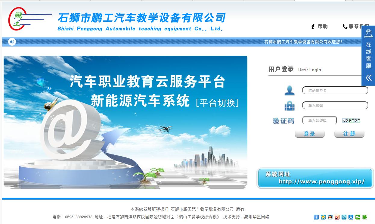 热烈祝贺石狮鹏工汽车教学系统改版生成成功上线