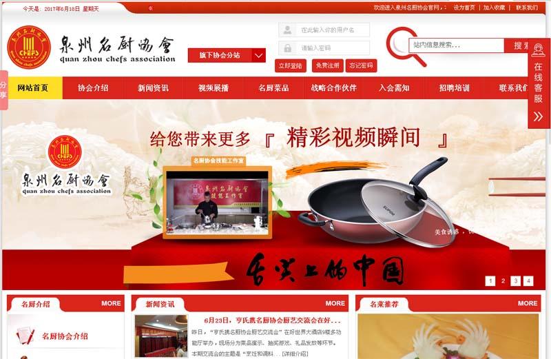 热烈祝贺泉州名厨协会新濠天地官网改版成功上线!